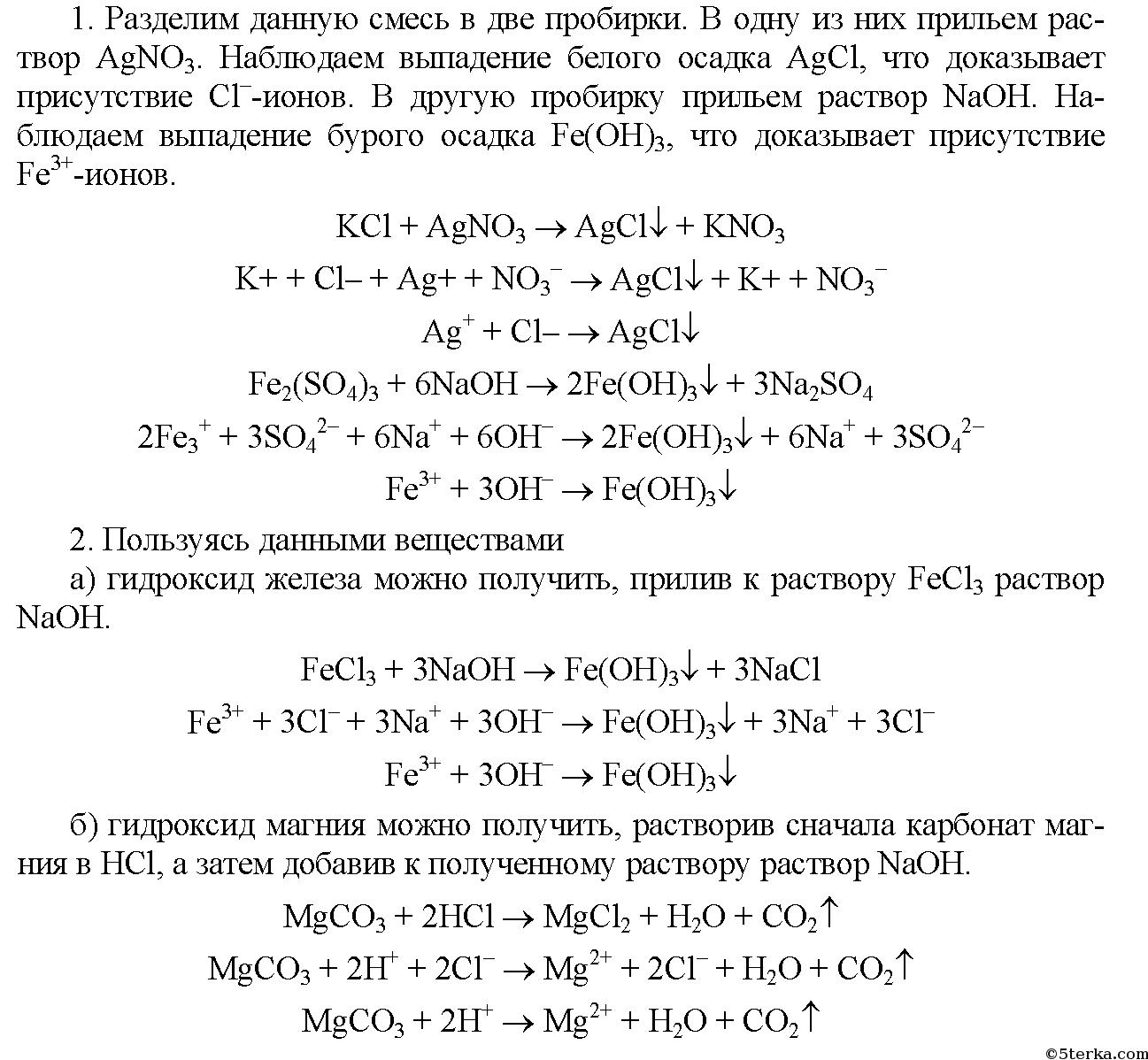 reshebnik-zadach-po-himii-10-11-klass-rudzitis-prakticheskaya-rabota-3