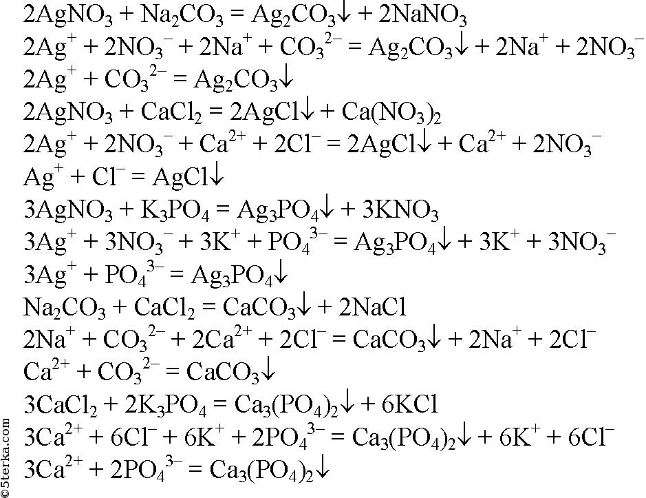 уравнения солей примеры