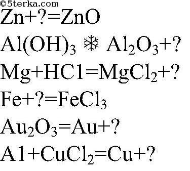 Перепишите приведённые ниже схемы реакции