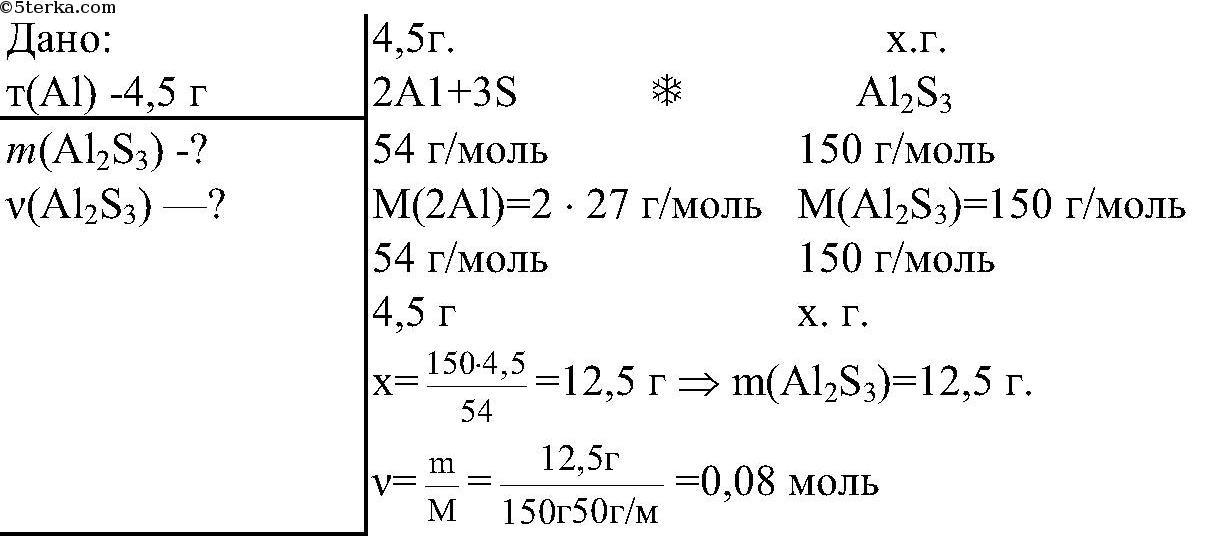 ответы на12 вопросы по химии 8 класс рудзитис