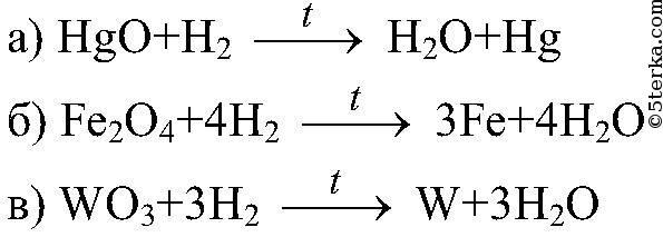 Во всех реакциях водород