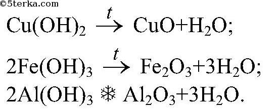 Уроки по химии 8 класс 30 8кл реакции
