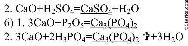 Напишите уравнения реакций и