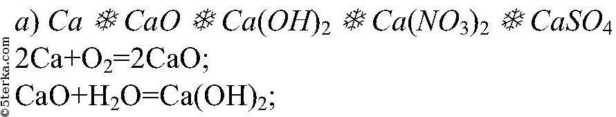 Вопрос № 9 Напишите уравнения