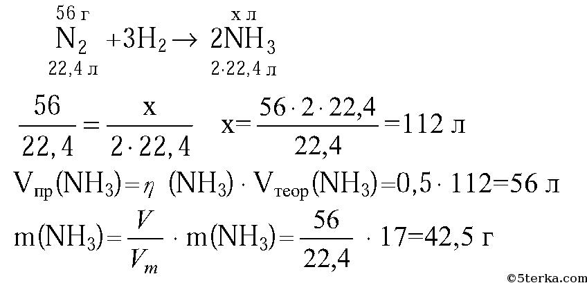 Азот объемом 56 л (н. у.