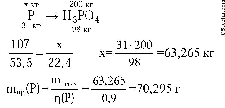 Вычислите массу фосфора