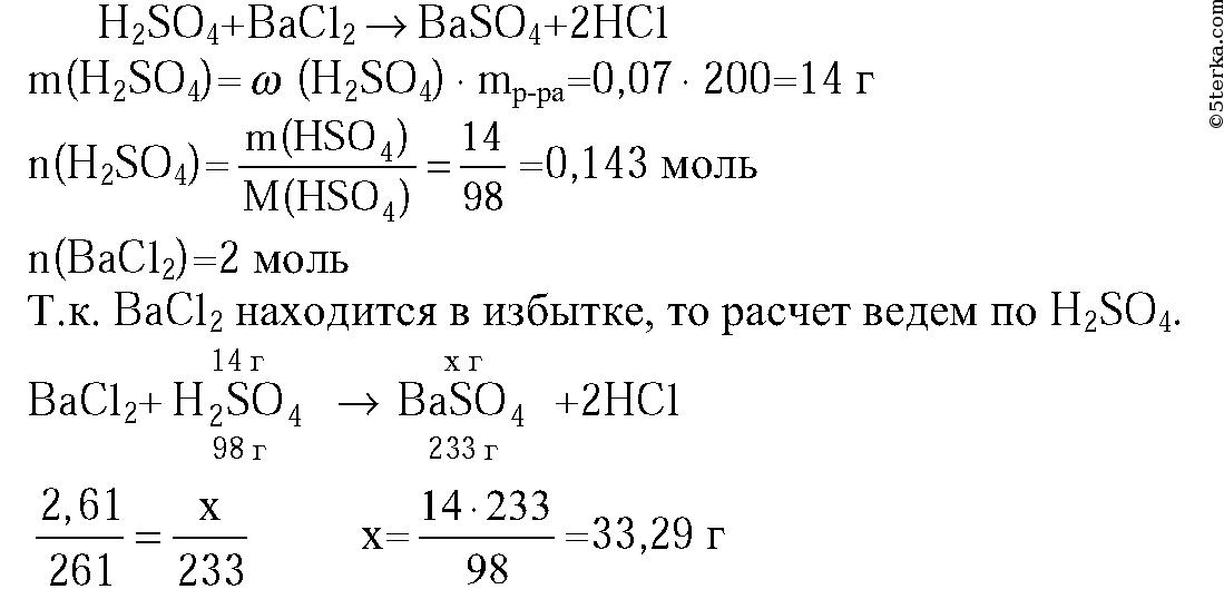 10 моль серной кислоты