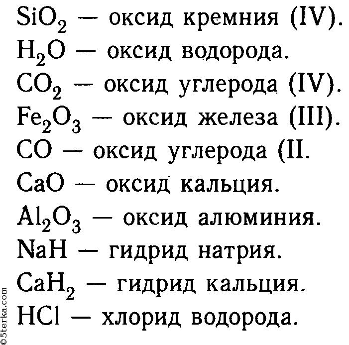 6 Химии по Класс ГДЗ Гуревич