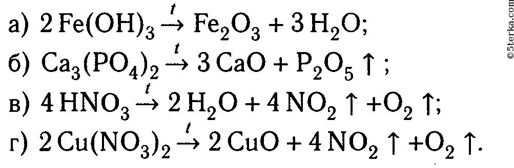 1 Запишите уравнения реакций