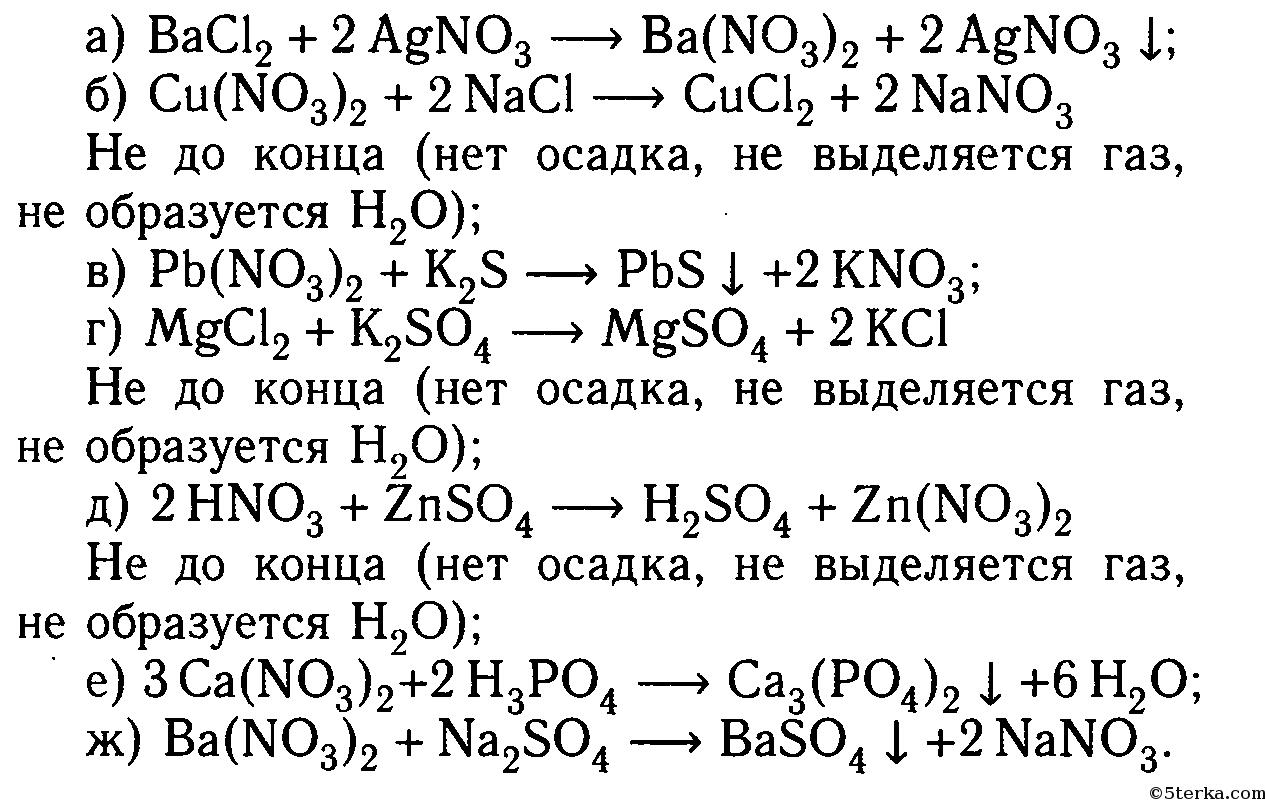 Запишите уравнения реакций протекающих согласно схемам фото 743