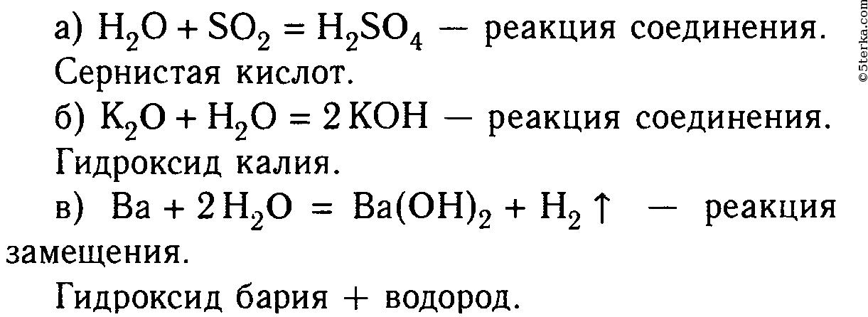 1 Закончите уравнения реакций,
