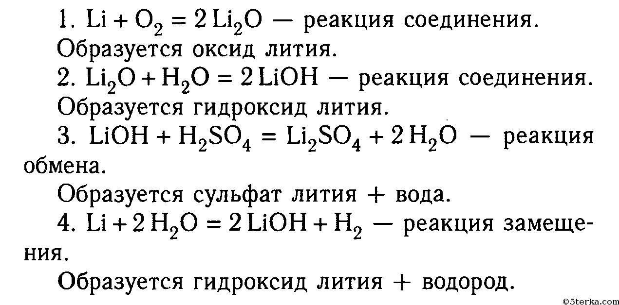 3 Запишите уравнения реакций,