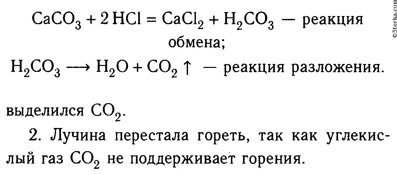 Решение химических уравнений реакций.  Онлайн.