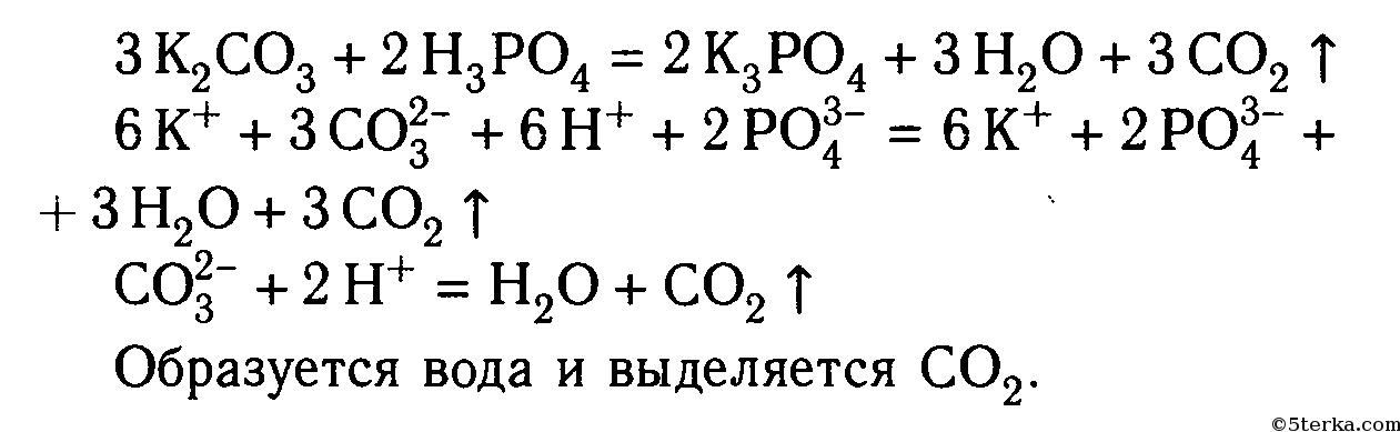 Гдз уравнения реакций в ионом виде параграф
