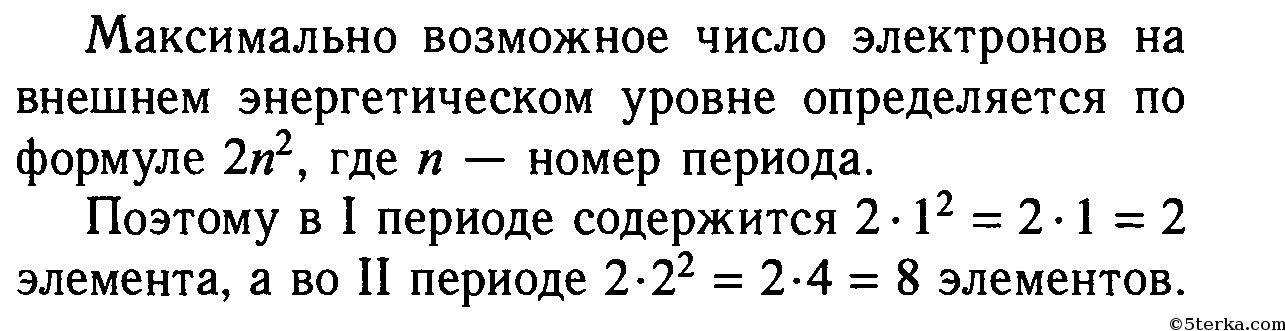 К учебнику химия 8 класс о с габриелян