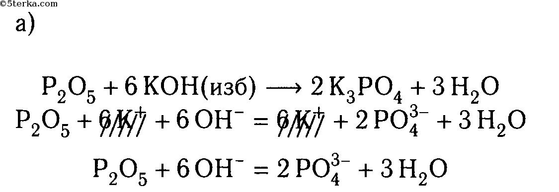 Гдз уравнения реакций в ионном виде параграф