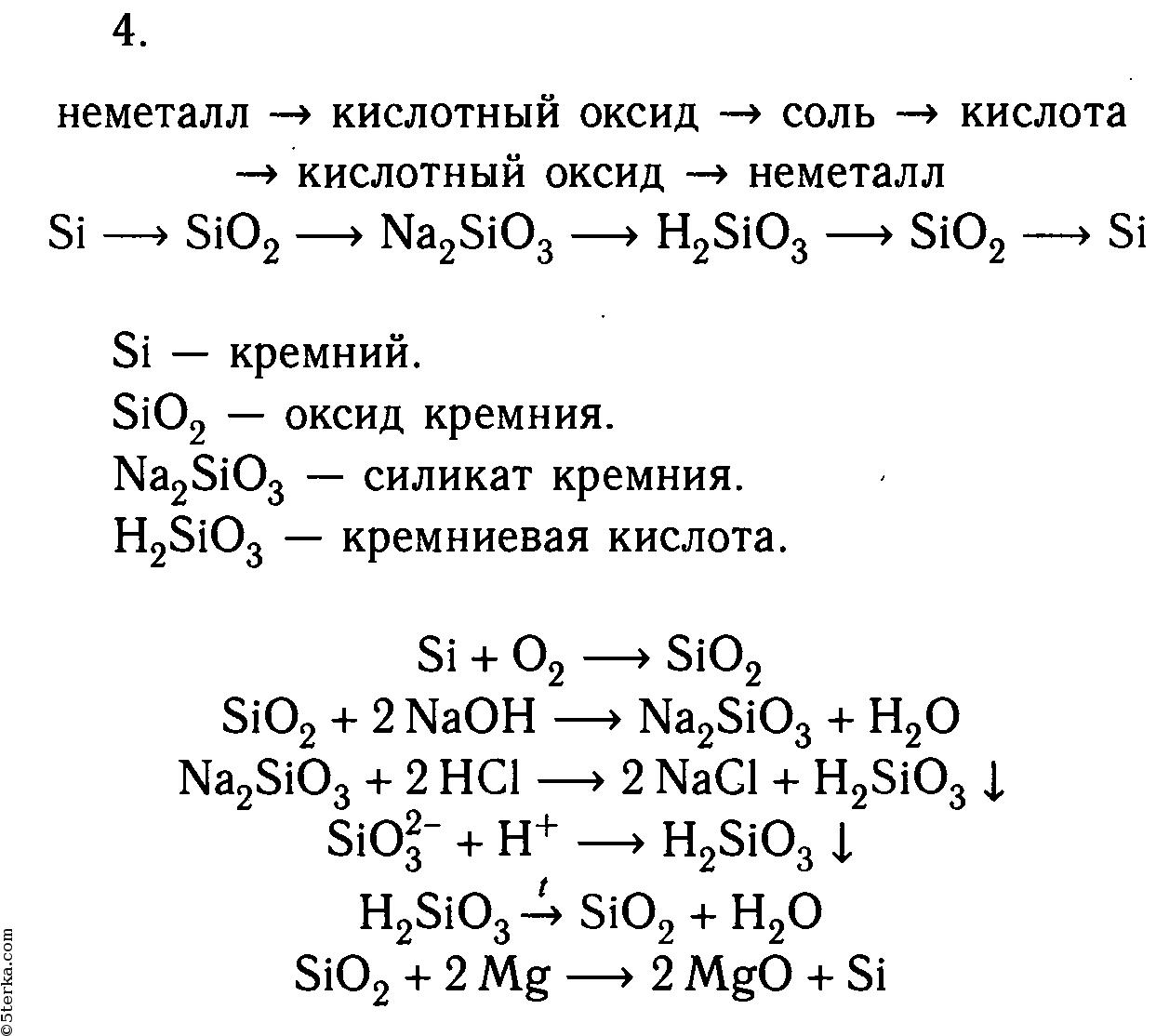 лабораторная работа по химии 8 класс знакомство с
