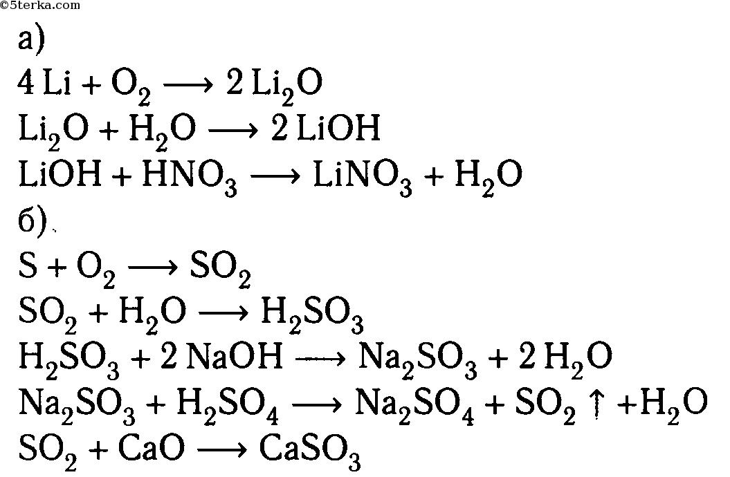 2 Запишите уравнения реакций,