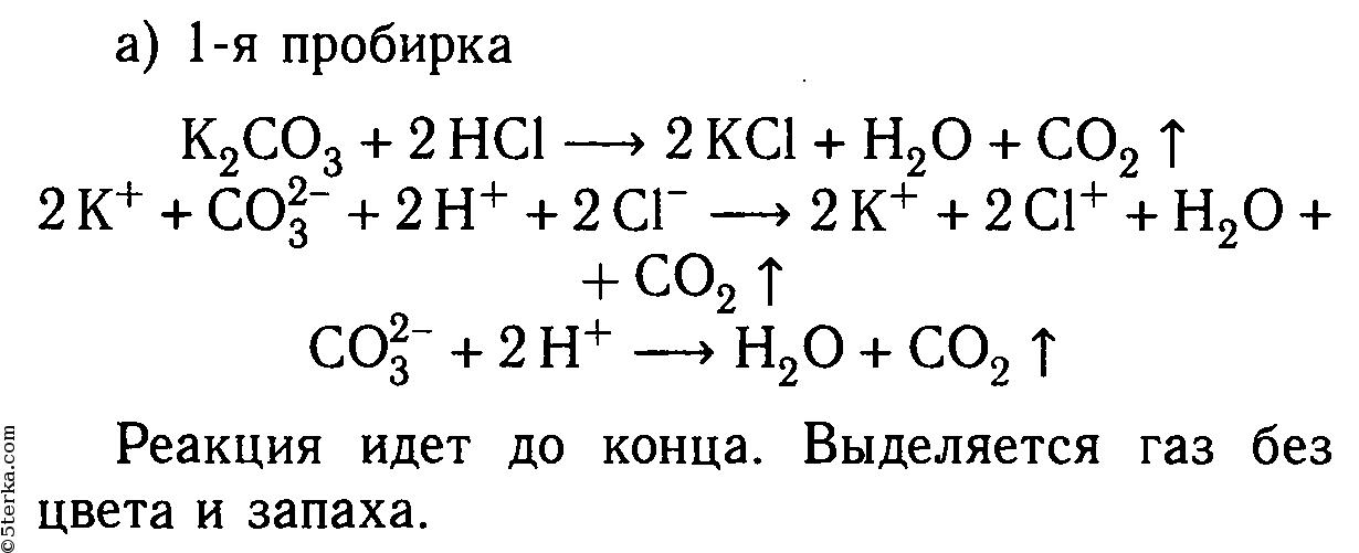 Составьте уравнения