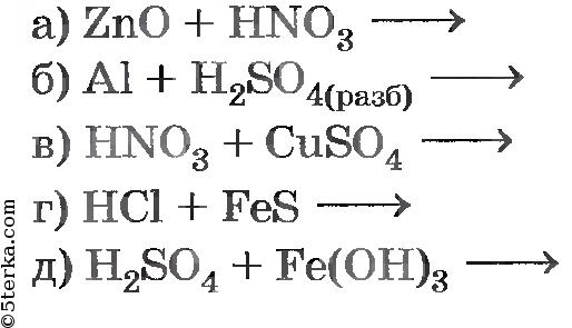 4 Закончите молекулярные
