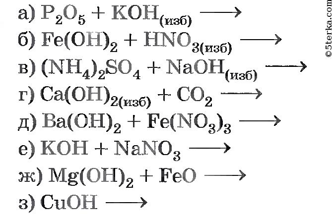 3 Закончите молекулярные