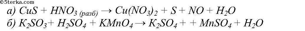 Даны схемы окислительно-восстановительных реакций cu hno3 разб