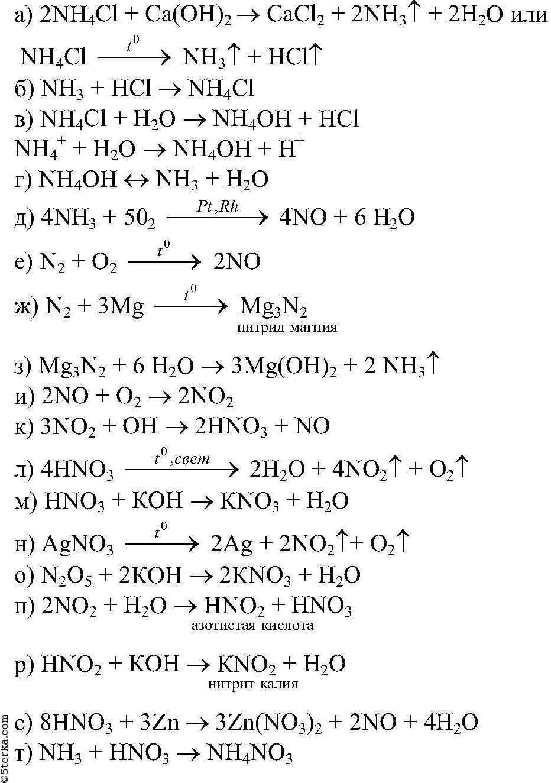 Вопрос № 12 составьте уравнения