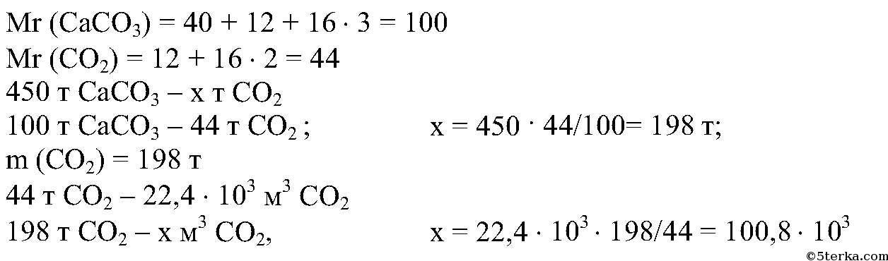 Задача № 3 какой объем оксида углерода