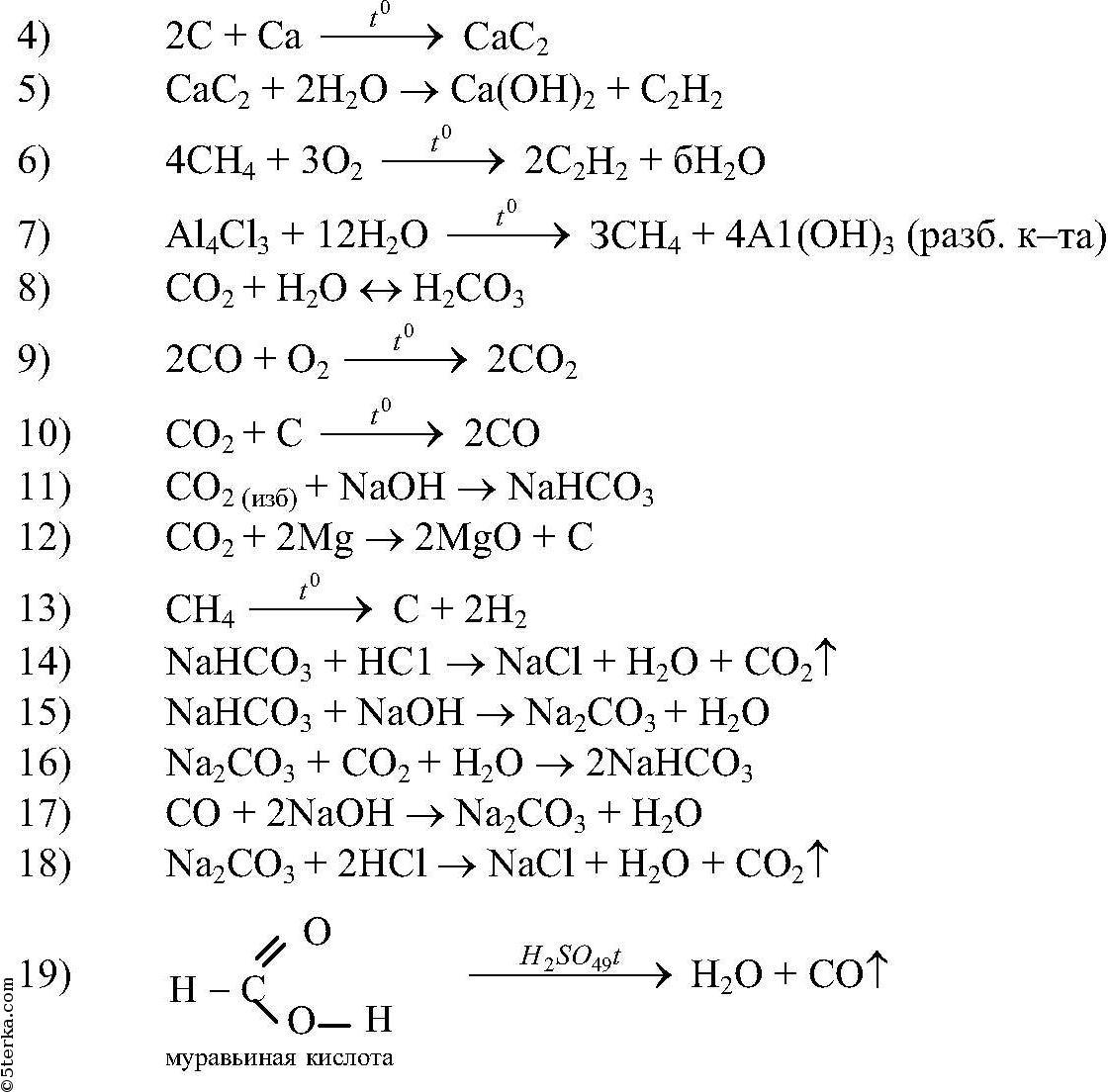 Составить уравнения по схеме