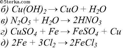 Вопрос № 5 Даны уравнения реакций: a)H20 → 2H2↑+O2↑ б)Cu ...