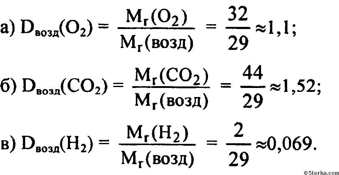 Гдз по химии 11 класс габриелян 5
