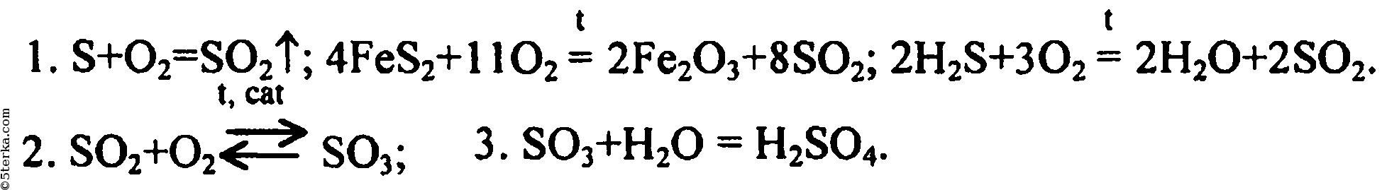 3 Напишите уравнения реакций,