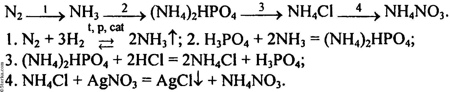 их и напишите уравнения