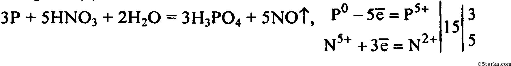 2 Напишите уравнения реакций,