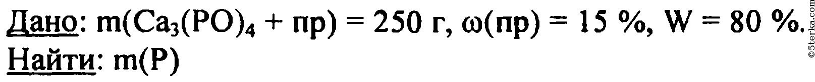 определение массы фосфора