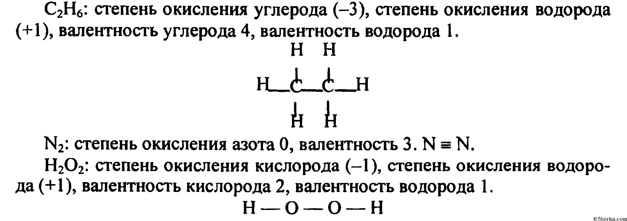 Формула перекиси водорода 27 фотография