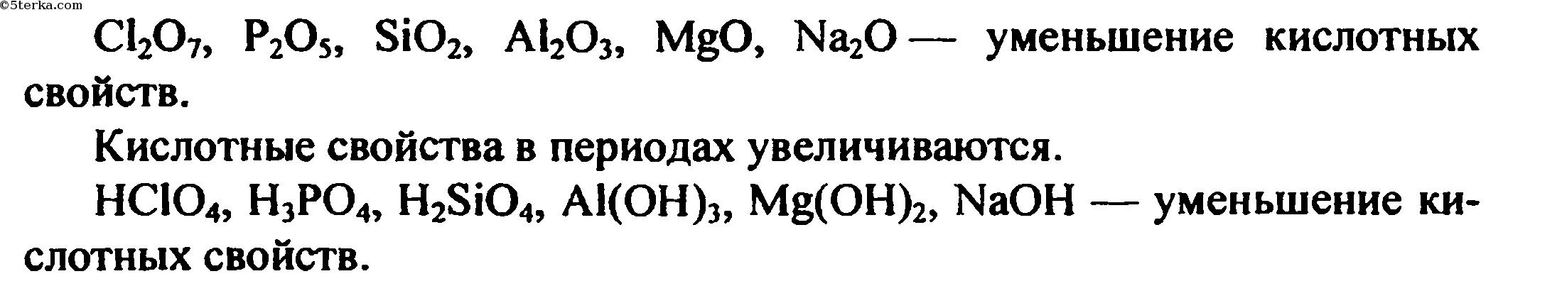 Химия 9 класс о с габриелян для 9