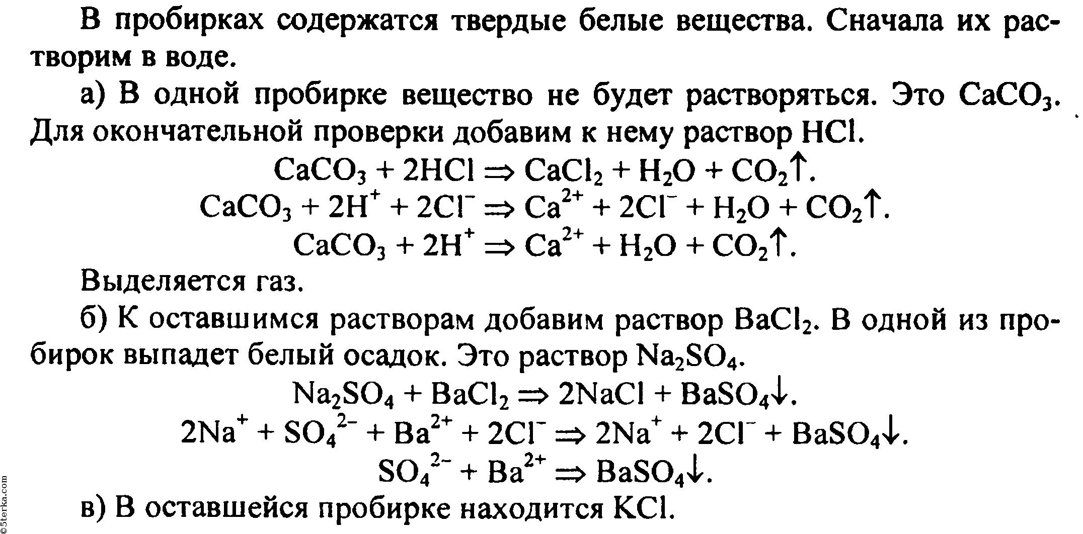 Практическая работаномер 2 по химии 9класс получение кислорода новошинский новошинская