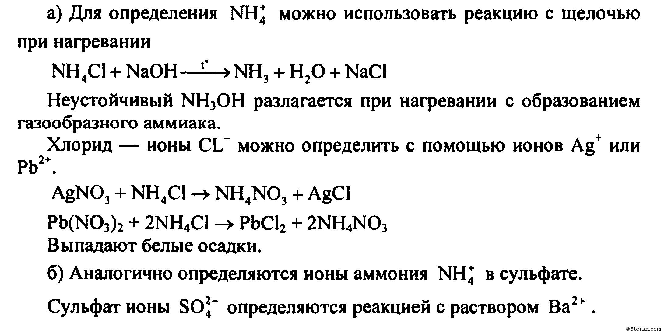 Таблица удобрений по химии 9 класс
