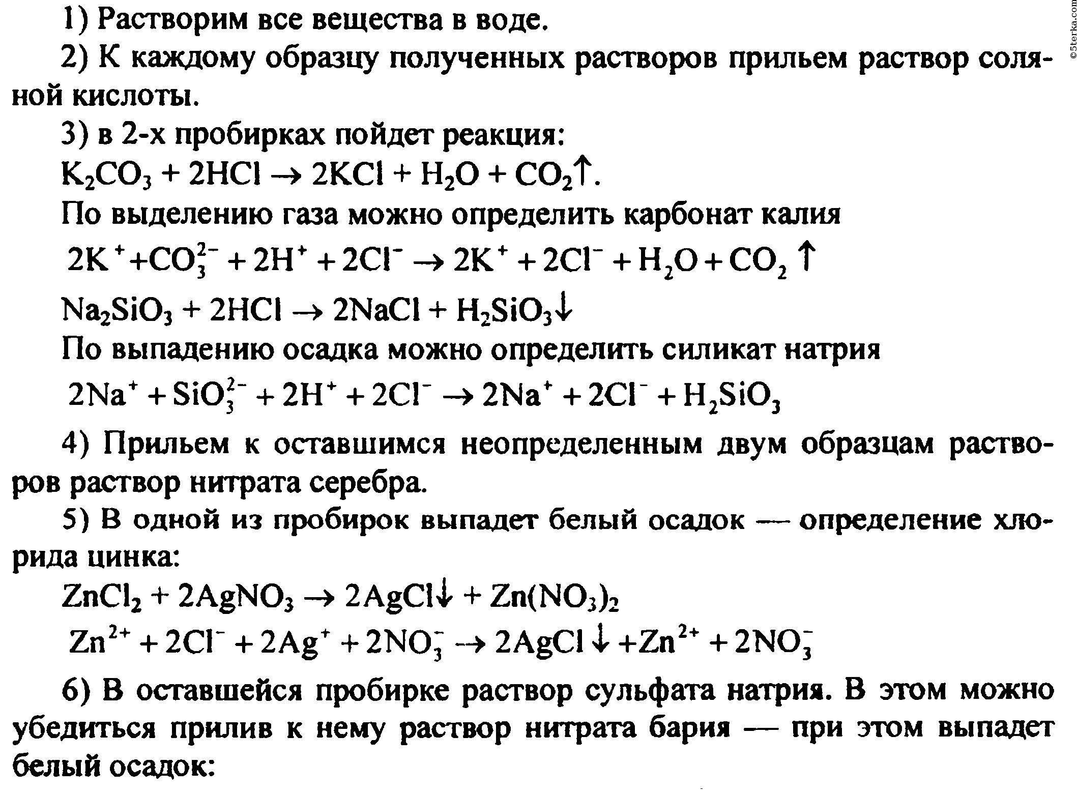 Экспериментальные задачи по теме подгруппы азота и углерода
