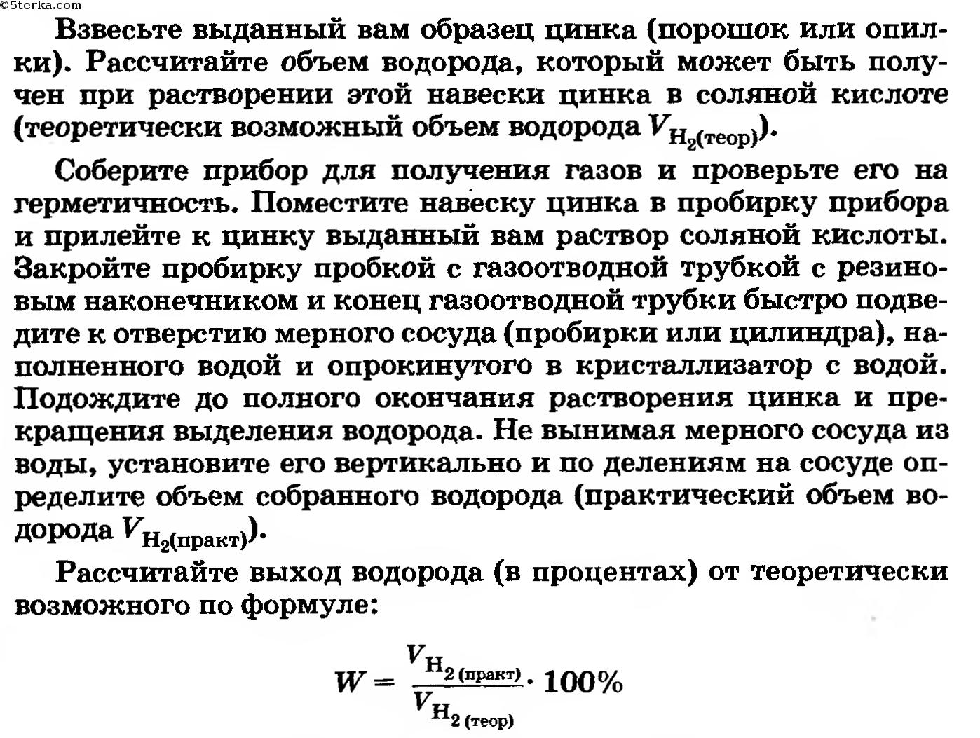 Практическая работа 1 c определение