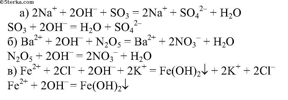 бария и оксидом азота (V)