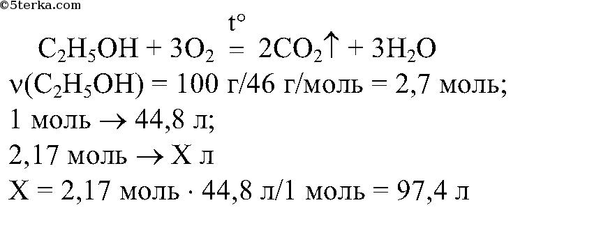 Как найти объём углекислого газа