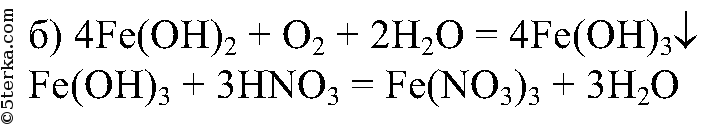 Формула вещества обозначенного x в схеме превращений fe x feso4