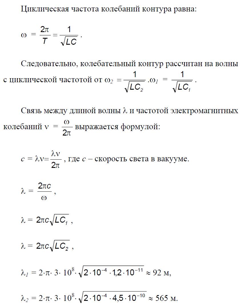 В схеме радиоприемника, изображенного на рисунке 80, L = 2· 10–4 ...