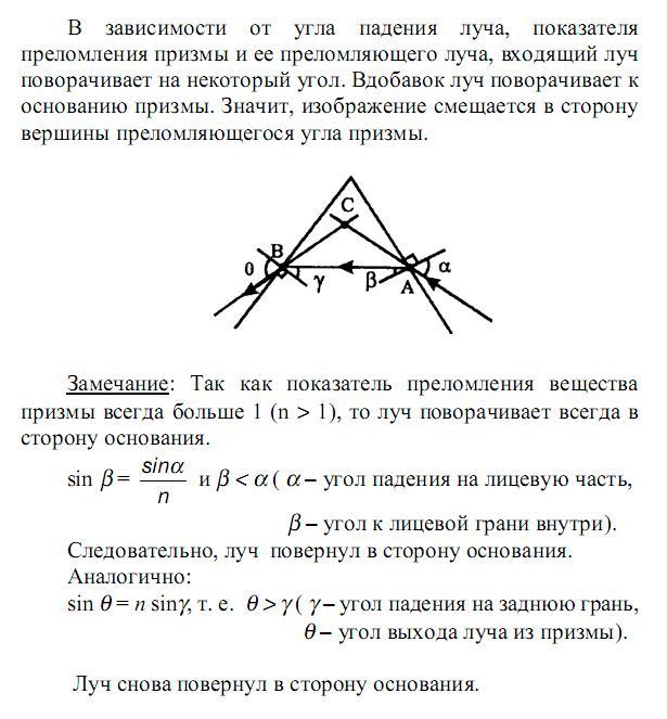Условие задачи: Если рассматривать какой-либо предмет через треугольную призму, то изображение кажется смещенным.