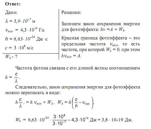 решебника по Физике, 11 класс,