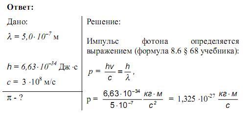 гдз 8 класс по геометрии атанасян ставкур