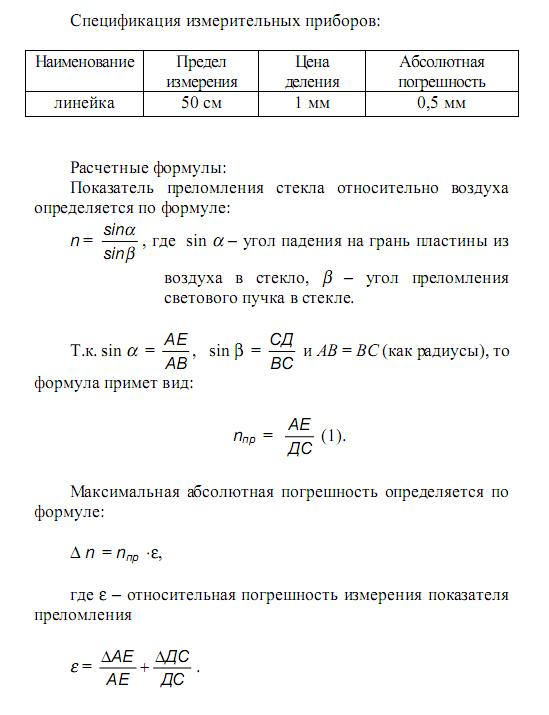 Лабораторная работа 2 по физике 11 класс тихомирова