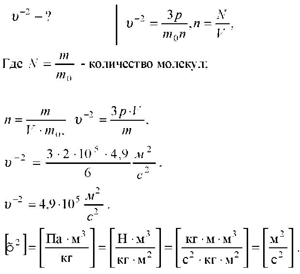 V = 10 л = 10-2 м3; т = 27 с = 300 к; 394р = 4,2 кпа = 4,2=103 па; 394n